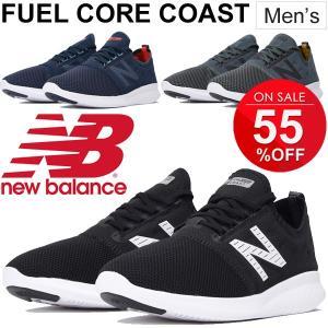 ランニングシューズ メンズ newbalance ニューバランス FUEL CORE COAST M/ジョギング ウォーキング フィットネス D幅 男性用 スニーカー/MCSTL|w-w-m