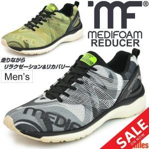 ランニングシューズ メンズ アキレス ソルボ メディフォーム REDUCER MF105 男性 マラソン ジョギング 陸上 ACHILLES SORBO MEDIFOAM スポーツシューズ/MFR1050 w-w-m