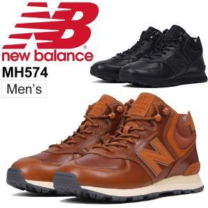 スニーカー メンズシューズ newbalance ニューバランス 574/カジュアルシューズ ミッドカット 男性 D幅 靴 くつ 正規品/MH574|w-w-m