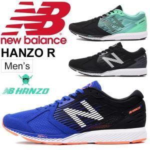 ランニングシューズ メンズ newbalance ニューバランス NB HANZO R M ハンゾー/レーシングモデル マラソン サブ3 靴/MHANZR-【NBhanzoMLab】|w-w-m