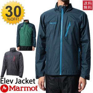 マーモット Marmot メンズジャケット ウィンドブレーカー マウンテンパーカー/アウトドア 登山 トレッキング ウェア 男性/MJJ-F5002|w-w-m