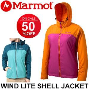 マーモット Marmot レディース ウインド ライトシェル ジャケット ウインドブレーカー アウター アウトドア トレッキング キャンプ 女性用 /MJJ-S6511W|w-w-m