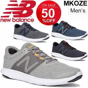ランニングシューズ メンズ newbalance ニューバランス MKOZE/フィットネスラン ジョギング トレーニング ウォーキング 男性用 正規品/ MKOZE|w-w-m