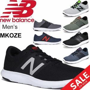 ランニングシューズ メンズ newbalance ニューバランス MKOZE ジョギング フィットネスラン トレーニング 男性用 D幅 スニーカー/MKOZE-|w-w-m