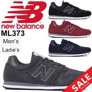 スニーカー メンズ レディース シューズ newbalance ニューバランス ローカット D幅 スエード メッシュ カジュアル スポーティ スポカジ 靴 /ML373|w-w-m