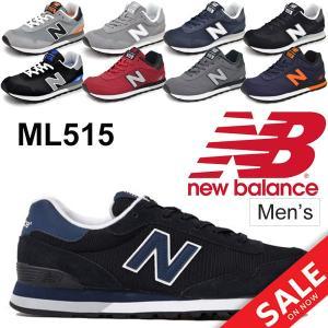 メンズ スニーカー ニューバランス newbalance Limited リミテッドモデル シューズ 男性 カジュアル NB 足幅 D ローカット 靴 正規品 スェード ナイロン /ML515|w-w-m