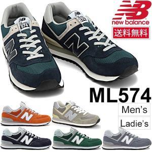 ニューバランス スニーカー NEWBALANCE ML574 メンズ レディース カジュアルシューズ 靴  ユニセックス 23.0-28.0cm  正規品 軽量 タウンユース/ML574|w-w-m