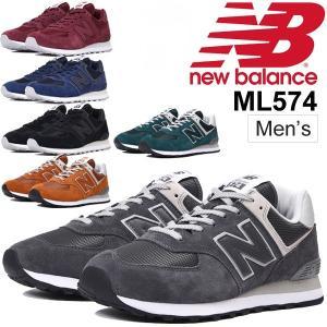 スニーカー メンズ newbalance ニューバランス ML574 ローカット シューズ 男性用 D幅 スポーツカジュアル 紳士靴 正規品/ML574|w-w-m