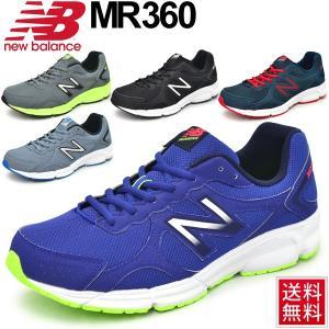 NEWBALANCE ニューバランス メンズ ランニングシューズ スニーカー トレーニング ウォーキング デイリーユース スポーツ くつ 靴 男性 カジュアル/MR360|w-w-m