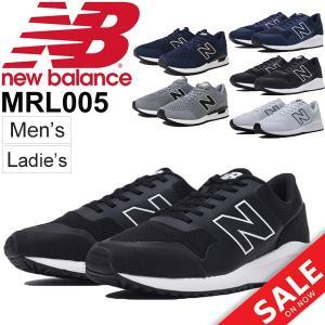 ニューバランス(new balance)から、ランニングスタイルシューズ「MRL005」です。  ニ...