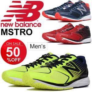 ランニングシューズ メンズ ニューバランス newbalance MSTRO FITNESS ジョギング マラソン トレーニング 男性用 2E(EE) 部活 軽量 運動靴 /MSTRO|w-w-m