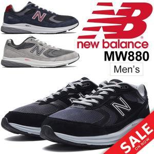 ウォーキングシューズ メンズ newbalance ニューバランス ローカット スニーカー 男性用 2E(EE)フィットネス スポーツ カジュアル 運動靴/MW880|w-w-m
