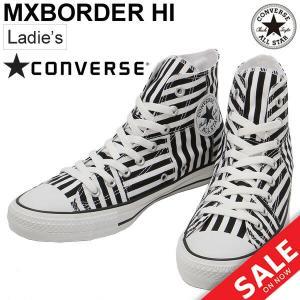 コンバース スニーカー レディース/converse ALL STAR MXBORDER HI オールスターMXボーダー HI/ハイカット シューズ 女性 靴/MXBORDER-HI|w-w-m