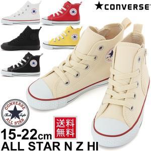 キッズシューズ キッズスニーカー ジュニア 子供靴 ハイカット 男の子 女の子/コンバース converse  15.0-22.0cm 定番 CHILD ALL STAR N Z HI 運動靴/N-Zhi|w-w-m