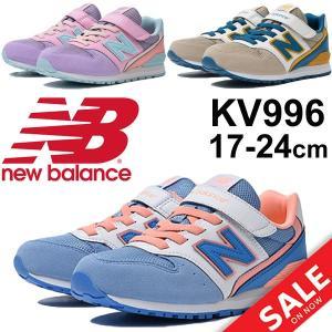 キッズシューズ newbalance ニューバランス ジュニア 子供靴 ガールズ スニーカー 17.0-24.0cm 女の子 女児 運動靴 通園 通学 スリムフィット ベルクロ/KV996 w-w-m