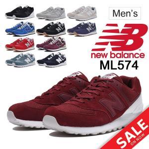 メンズシューズ メンズ ニューバランス newbalance ML574 スニーカー D幅 ローカット 男性用 スポーツカジュアル くつ 運動靴 正規品/NB-ML574-|w-w-m