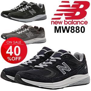 ニューバランス メンズスニーカー NEWBALANCE MW880 正規品 フィットネス ウォーキングシューズ NB 軽量 男性用 靴 くつ グリーン ネイビー グレー/NB-MW880|w-w-m