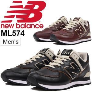 スニーカー メンズ newbalance ニューバランス 574/レザー 天然皮革 ローカット シューズ 男性用 D幅 スポーツ カジュアル/ML574|w-w-m