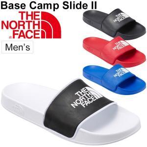 スポーツサンダル メンズ ノースフェイス THE NORTH FACE ベースキャンプスライド2/アウトドア スライドサンダル 男性用 シャワーサンダル シューズ/ NF01840|w-w-m