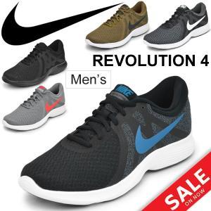 ランニングシューズ メンズ/NIKE ナイキ REVOLUTION レボリューション4/マラソン ジョギング 陸上 トレーニング ジム/男性/908988 w-w-m