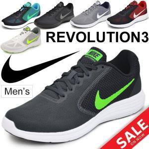 ランニングシューズ メンズ/ナイキ NIKE /レボリューション3 ジョギング マラソン ウォーキング スニーカー 紳士靴 男性 スポーツシューズ/NIKE819300|w-w-m