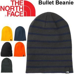 ニットキャップ ザノースフェイス THE NORTH FACE Bullet Beanie ビーニー ニット帽 帽子 メンズ レディース アウトドア スポーツ アクセサリー 正規品/NN41619|w-w-m