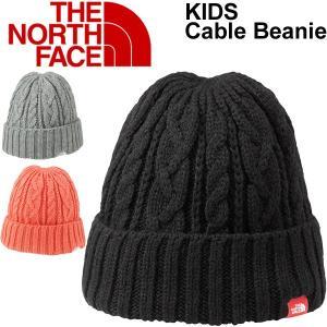 ニットキャップ 帽子 キッズ 男の子 女の子 子ども/ザノースフェイス THE NORTH FACE ケーブルビーニー 子供用 ケーブル編み ニット帽/NNJ41507|w-w-m