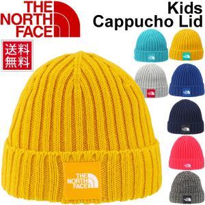 ニットキャップ キッズ 男の子 女の子 子ども ザノースフェイス THE NORTH FACE カプッチョリッド 子供用 定番 ニット帽 帽子 防寒具 日本製 正規品/NNJ41710|w-w-m
