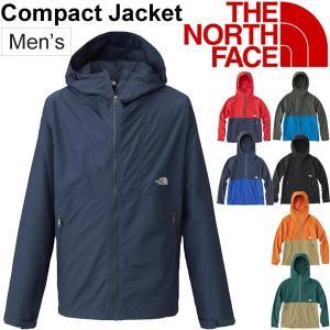 シェルジャケット メンズ ノースフェイス THE NORTH FACE コンパクトジャケット 男性用 アウター アウトドア ウェア マウンテンパーカー/NP71530|w-w-m