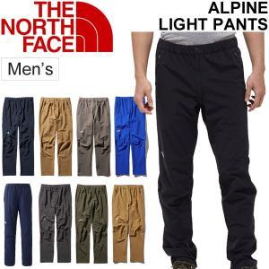アウトドアパンツ メンズ/THE NORTH FACE ザノースフェイス アルパインライトパンツ/オールシーズン 男性/NT52927|w-w-m