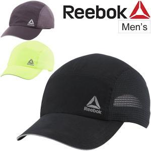 ランニング キャップ メンズ レディース 帽子/リーボック reebok ジョギング マラソン トレーニング/NUH23|w-w-m