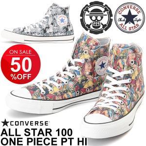コンバース シューズ レディース メンズ converse ALL STAR  ワンピース PT HI 100周年 スニーカー 限定 ONE PIECE 1CK827 1CK828 正規品/ONEPIECE-HI|w-w-m