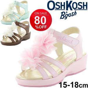 キッズ サンダル 子供用 オシュコシュ OSHKOSH 子供靴 女の子 ガールズ 15.0-18.0...
