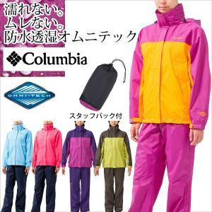 コロンビア Columbia レインスーツ レインウェア  レディース マウンテンパーカー/アウトドアジャケット PL0090 登山 合羽|w-w-m