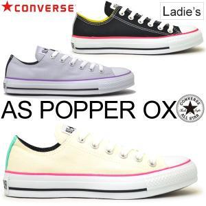 コンバース スニーカー レディース CONVERSE ALLSTAR POPPER OX ローカット オールスター ポッパー 女性 靴 ホワイト1R127/ブラック1R129/グレー1R128 正規品|w-w-m