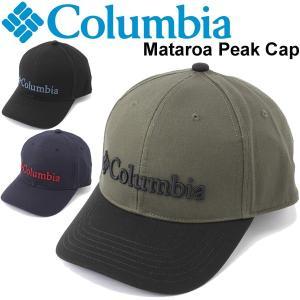 キャップ 帽子 メンズ レディース/Columbia コロンビア マタロアピークキャップ/アウトドア トレッキング ハイキング フェス カジュアル UPF50/PU5387|w-w-m