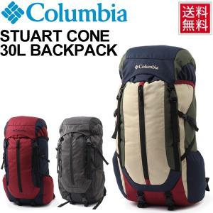 バックパック コロンビア Columbia スチュアートコーン 30L/アウトドア リュックサック デイパック メンズ レディース Backpack ギア ザック 登山/PU8187|w-w-m