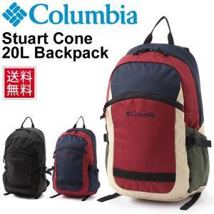 バックパック コロンビア Columbia スチュアートコーン 20L/アウトドア リュックサック デイパック メンズ レディース Backpack ギア ザック デイハイク/PU8189|w-w-m