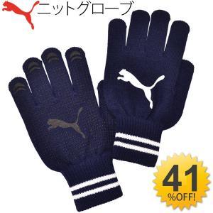 プーマ スポーツグリーブ 手袋 ニットグローブ PUMA メンズ 陸上 マラソン ランニング サッカー 防寒用品 寒さ対策/puma041209|w-w-m