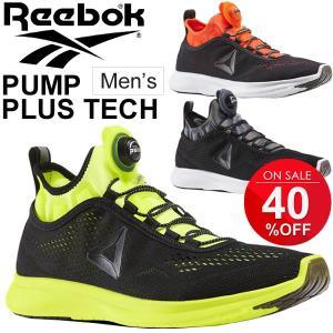 ランニングシューズ メンズ リーボック Reebok ポンププラステック トレーニング スニーカー 男性 スポーツ 靴 BD74864 BD4866 BD5759 正規品/PumpPlusTech|w-w-m
