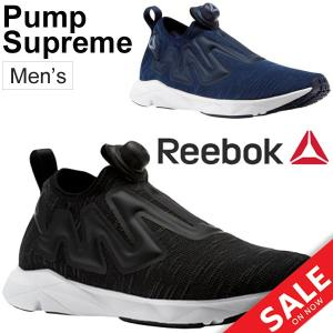 リーボック メンズシューズ/REEBOK PUMP SUPREME ポンプシュプリーム/スリップオンシューズ/PumpSupreme|w-w-m