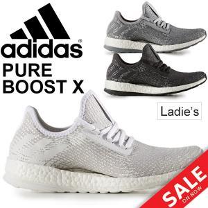 ランニングシューズ レディース アディダス adidas PureBOOST X ジョギング マラソン 女性用 運動靴 BB3430/3431/3432 ピュアブーストエックス/PureBoost|w-w-m