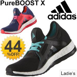 アディダス adidas レディース ランニングシューズ PureBOOST X ピュアブースト エックス 靴 マラソン 女性用 ジョギング シューズ AQ6680 AQ6681 足幅 2E 靴|w-w-m