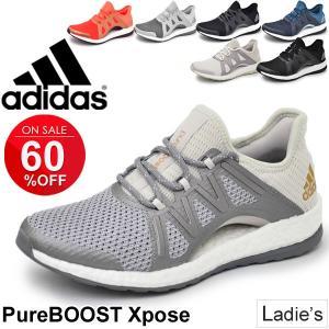 ランニングシューズ アディダス adidas レディース ピュアブースト エクスポーズ ジョギング マラソン トレーニング ジム PureBOOST Xpose 2E(EE) 女性用|w-w-m