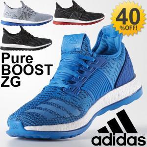 アディダス adidas/メンズシューズ スニーカー 靴/ピュアブースト ゼットジー/PureBoostZG/AQ6764/AQ6762/AQ6765/AQ6761/|w-w-m