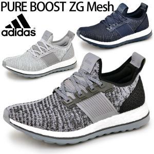 ランニングシューズ adidas アディダス Pure Boost ZG Mesh ピュアブーストZGメッシュ メンズ ランニング ジョギング スポーツ トレーニング 男性 靴 くつ|w-w-m