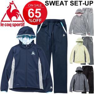 スウェット 上下セット レディース /ルコック lecoqsportif/トレーニングウェア 女性 スエット ジャケット ロングパンツ QB-565173 QB-465173/QB565173-QB465173 w-w-m
