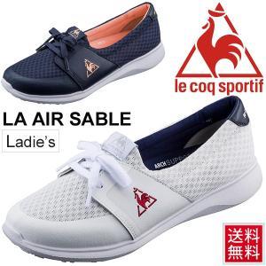 レディースシューズ ルコック le coq sportif LA エール サブレ/スリッポン スポーティ カジュアル スニーカー サマーシューズ 婦人靴 くつ/QL3LJC30|w-w-m