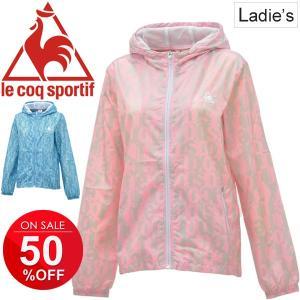 ウインドブレーカー ジャケット レディース/ルコック le coq sportif トレーニングウェア/女性 アウター/QMWLJK03|w-w-m