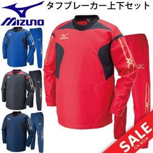 Mizuno ミズノ/メンズ タフブレーカー上下セット/プルオーバーシャツ ピステ/ラグビー トレーニング スポーツウェア/男性 紳士/はっ水性 耐久性/R2ME6001set|w-w-m